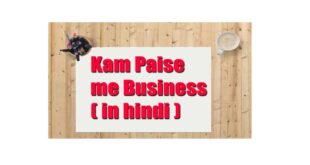kam paise me business in hindi